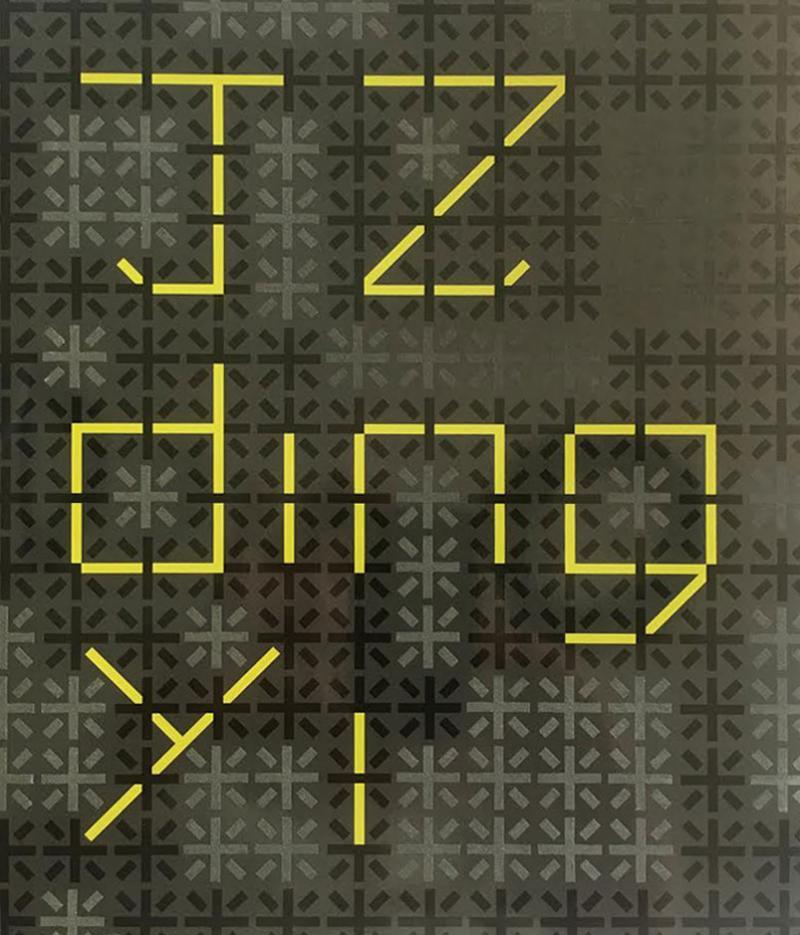 DING YI / Specific Abstract /  Minsheng Art Museum /Shanghai 2011